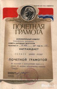 """Par labu un ilggadīgu darbu un sakarā ar kolhoza """"Uzvara"""" 35 gadadienu.- krievu valodā"""