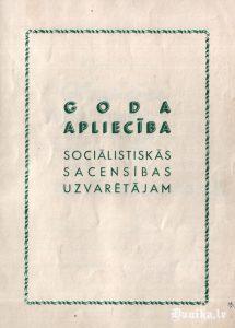 Goda apliecība sociālistiskās sacensības uzvarētājam pirmā lapa.